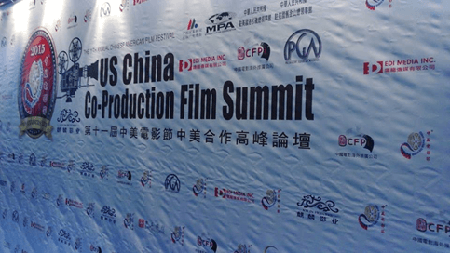 中国映画サミット(第11回Chinese American Film FestivalのUS China Co-Production Film Summit)